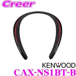 【在庫あり即納!!】ケンウッド CAX-NS1BT-B ブラック ウェアラブルワイヤレススピーカー ...