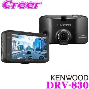 ケンウッド GPS内蔵ドライブレコーダー DRV-830 3型液晶モニター WQHD(2560×1440)録画|creer-net