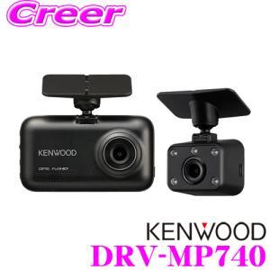 ケンウッド 車室内撮影対応 ドライブレコーダー DRV-MP740 Gセンサー/GPS/HDR/運転支援機能搭載 車室内撮影対応 2カメラ 駐車監視対応|creer-net
