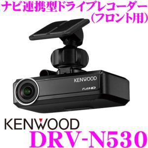 ケンウッド ナビ連携ドライブレコーダーDRV-N530 3M(2304×1296)録画|creer-net