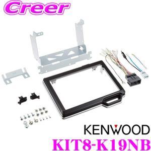 ケンウッド KIT8-K19NB ホンダ JF3 JF4 NBOX/NBOXカスタム用 MDV-M805L/MDV-S706L専用取付キット|creer-net