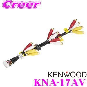 ・ケンウッドのAVプリアウト拡張ケーブル、KNA-17AVです。 ・MシリーズのRCA入力や出力に使...