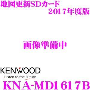ケンウッド KNA-MD1617B MDV-Z702W / MDV-Z702用 バージョンアップ SDカード 【2017年4月発売版(2016年度版)】