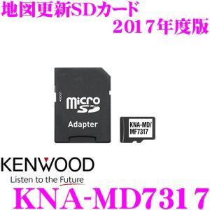 ケンウッド KNA-MD7317 MDV-L500/L300 等用 バージョンアップ SDカード