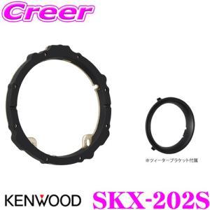 ケンウッド SKX-202S アルミダイキャスト製 高音質インナーブラケット(インナーバッフル) 2枚入り 【SKX-201S後継品】
