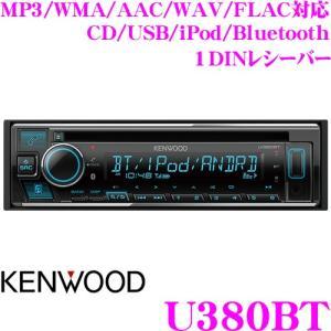 ・ケンウッドのCD/USB/iPod/Bluetoothレシーバー、U380BTです。 ・新たに可逆...