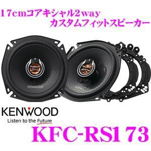 【在庫あり即納!!】KENWOOD ケンウッド KFC-RS173 17cmコアキシャル2way カスタムフィットスピーカー|creer-net