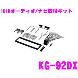 オーディオ取付キット KG-92DXアウディ80、100/ゴルフ|creer-net