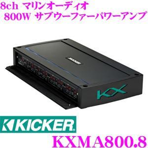 KICKER キッカー KXMA800.8 定格出力:50W×8@4Ω/ブリッジモノ:200×4@4Ω マルチチャンネルパワーアンプ マリン用|creer-net