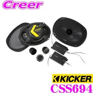 日本正規品 KICKER キッカー CSS694 CSシリーズ 16cm×23cmセパレート2way...