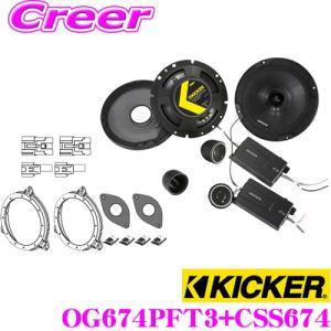 KICKER キッカー CSS674&OG674PFT3 16.5cmセパレート2way車載用スピー...