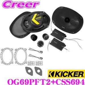 KICKER キッカー CSS694&OG69PFT2 16cm×23cmセパレート2way車載用ス...