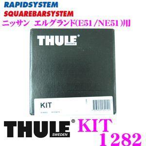 日本正規品 THULE KIT 1282 スーリー キット 1282 ニッサン エルグランド(E51/NE51)用 754取付キット