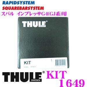 【在庫あり即納!!】日本正規品 THULE KIT 1649 スバル インプレッサ(GJ系)用754取付キット