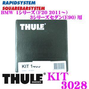 【在庫あり即納!!】THULE KIT 3028 スーリー キット 3028 BMW 1/3シリーズセダン(E87/F20/E90)用 753取付キット