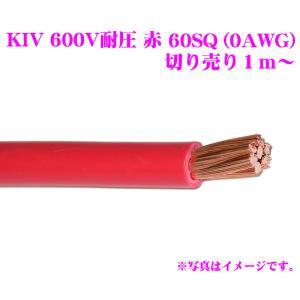【在庫あり即納!!】CLESEED クレシード KIV60SQRED 電気機器用ビニル絶縁電線|creer-net