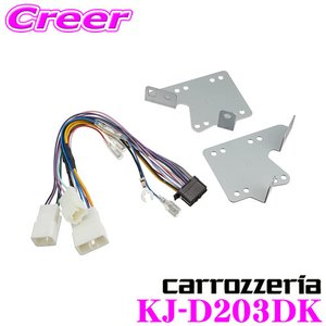 カロッツェリア KJ-D203DK 200mmワイド メインユニット用 取付キット ダイハツ キャスト (LA250S/LA260S)用|creer-net