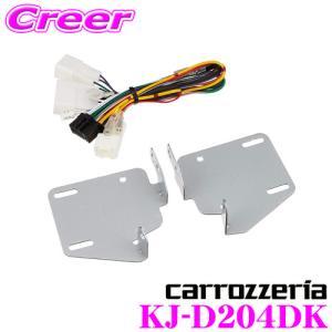 カロッツェリア KJ-D204DK 200mmワイド メインユニット用 取付キット ダイハツ タント (LA600S/LA610S)用|creer-net
