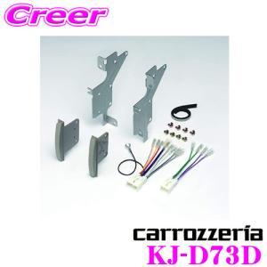 オーディオ取付キット KJ-D73Dタント creer-net