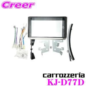 オーディオ取付キット KJ-D77D|creer-net