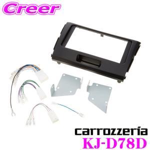 オーディオ取付キット KJ-D78D|creer-net
