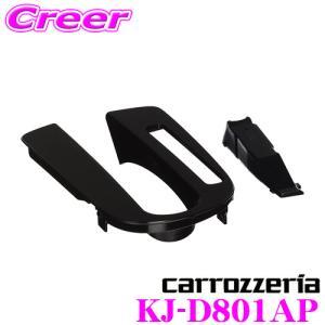 カロッツェリア KJ-D801AP KLS-D801D用シフトゲートパネル|creer-net