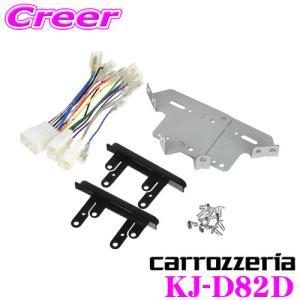 オーディオ取付キット KJ-D82D creer-net