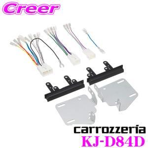 オーディオ取付キット KJ-D84D 2DINオーディオ/ナビ取り付けキット|creer-net