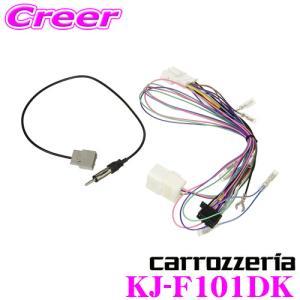 カロッツェリア KJ-F101DK スバル車用 取付キット サイバーナビ/楽ナビを取り付けるためのキット|creer-net