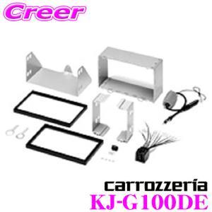 オーディオ取付キット KJ-G100DE|creer-net