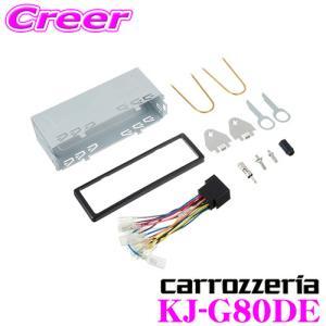 【在庫あり即納!!】オーディオ取付キット KJ-G80DE|creer-net