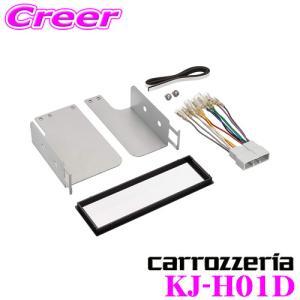 オーディオ取付キット KJ-H01D16P/1DINホンダ汎用 creer-net