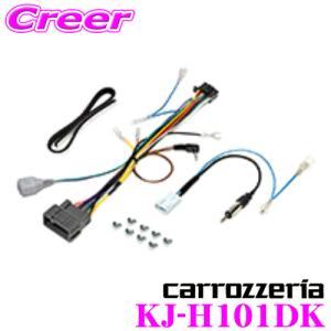 ジャストフィット KJ-H101DK ホンダ グレイス/ジェイド/シャトル/オデッセイ 等 オーディオ/ナビ取付キット creer-net