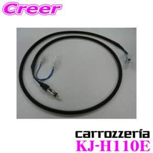 カロッツェリア KJ-H110E アンテナ変換ケーブル ホンダ N WGNに適合 creer-net