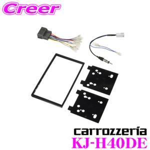 【在庫あり即納!!】オーディオ取付キット KJ-H40DE creer-net