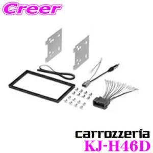 オーディオ取付キット KJ-H45DE|creer-net