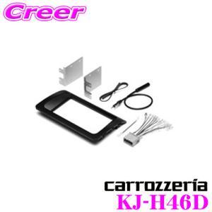 オーディオ取付キット KJ-H46Dステップワゴン creer-net