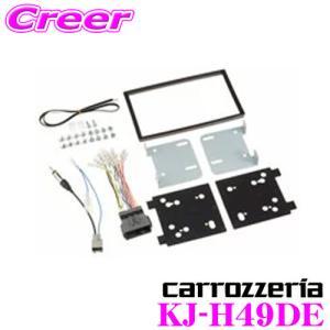 オーディオ取付キット KJ-H49DEステップワゴン|creer-net
