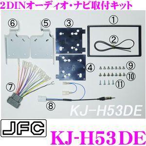 オーディオ取付キット KJ-H53DE 2DINオーディオ/ナビ取り付けキット|creer-net
