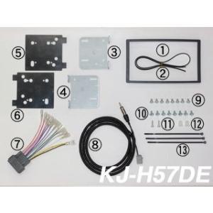 オーディオ取付キット KJ-H57DE N BOX/N BOXカスタム(フロントルーフサイドアンテナ付車)|creer-net