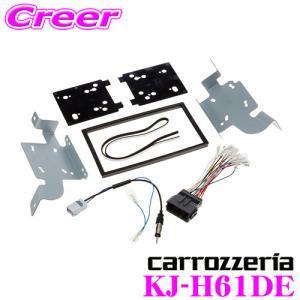 ジャストフィット KJ-H61DE ホンダ GK8/GK9/GP7/GP8 シャトル用 オーディオ/ナビ取付キット|creer-net