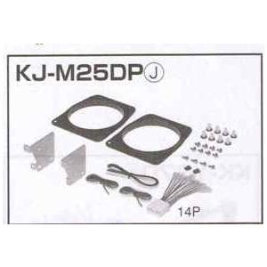 オーディオ取付キット KJ-M25DPパジェロミニ/ジュニア|creer-net