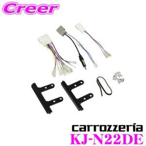 オーディオ取付キット KJ-N22DE|creer-net