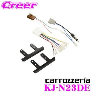 オーディオ/ナビ取付キット KJ-N23DE 新型セレナ/C26等|creer-net