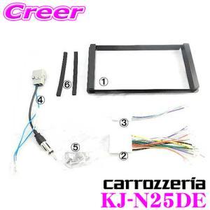 オーディオ取付キット KJ-N25DE 2DINオーディオ/ナビ取り付けキット|creer-net