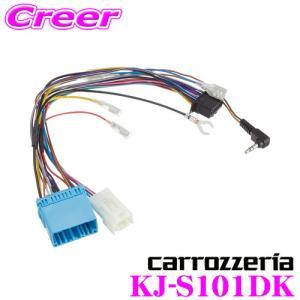 カロッツェリア KJ-S101DK スズキ車用 取付キット|creer-net