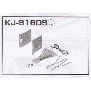 オーディオ取付キット KJ-S16DSスズキ汎用|creer-net