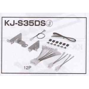 オーディオ取付キット KJ-S35DSアルト/ジムニー/ワゴンR|creer-net