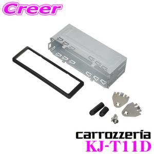 【在庫あり即納!!】オーディオ取付キット KJ-T11D|creer-net