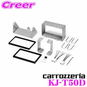 カロッツェリア ジャストフィット KJ-T50D オーディオ/ナビ取付キット マツダ 2DIN汎用|creer-net